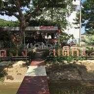 ร้านคิงคองสเต็ก ตรงข้ามเคเบิ้ลคาร์ เพชรบุรี
