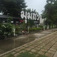 ร้านอาหารมุมสวน