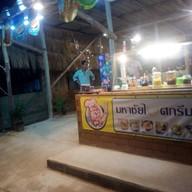 หน้าร้าน มหาชัยไอศกรีม ท่าใหม่ ท่าใหม่