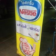 มหาชัยไอศกรีม ท่าใหม่ ท่าใหม่