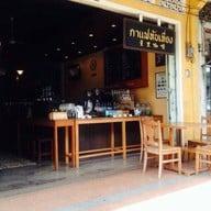 หน้าร้าน กาแฟทับเที่ยง