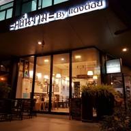 หน้าร้าน KLEUN NGAM CAFE'