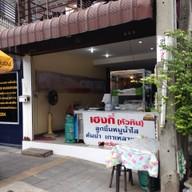 เฮงกี่ ลูกชิ้นน้ำใส (คู้บอน15เดิม) ตลาดกม.8 089-796-1997