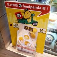 หน้าร้าน Hui Lau Shan Mongkok
