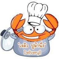 เจคิว ปูม้านึ่ง Delivery สาขาจรัญ (ไม่มีหน้าร้าน)