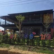 หน้าร้าน Ma der bua Food&Drink