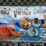 หน้าร้าน เจคิว ปูม้านึ่ง Delivery สาขาจรัญ (ไม่มีหน้าร้าน)