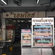 หน้าร้าน นิว เอมโอช (กลางเมือง)