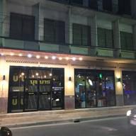 หน้าร้าน บุษบาร์