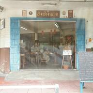 หน้าร้าน Saang Seng Cafe
