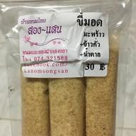 เมนูของร้าน บ้านขนมไทยสอง-แสน