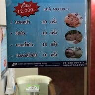 Perfect Figure Slimming and Spa ลาดพร้าว