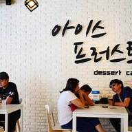 บรรยากาศ Ice Frost Dessert Cafe