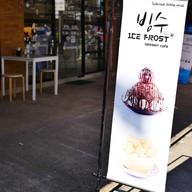หน้าร้าน Ice Frost Dessert Cafe