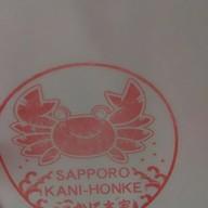 Kani Honke