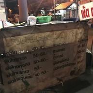 แจ๊ค ผัดไทย หอยทอด
