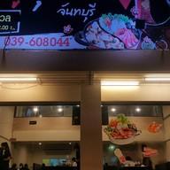 ชาบูพุงกาง จันทบุรี