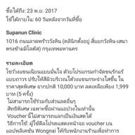Supanun Clinic