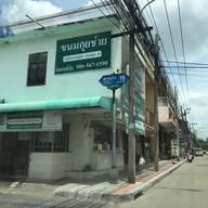 หน้าร้าน ขนมกุยช่ายหมู่บ้านเศรษฐกิจ