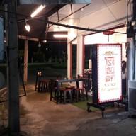 หน้าร้าน โรงเตี๊ยมติ่มซำ สาขากาญจนบุรี กาญจนบุรี