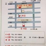 Ramen Shingetsu  ラーメン信月