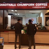 หน้าร้าน กาแฟเขาทะลุชุมพร ลุมพินี