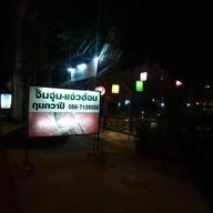 หน้าร้าน จิ้มจุ่ม แจ่วฮ้อน กุมภวาปี