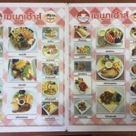 หน้าร้าน Phu House Salad & Coffee