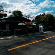 หน้าร้าน ตรัยคูณ เมืองปาน