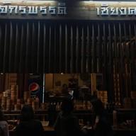 หน้าร้าน ซุปจักรพรรดิ เชียงคาน ถนนคนเดินเชียงคาน