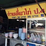หน้าร้าน ก๋วยเตี๋ยวไก่ ป.4