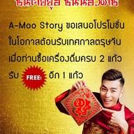 A-MAO Story Coffee