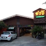 หน้าร้าน จ่าวี อาหารป่าเมืองกาญจน์  สาย4