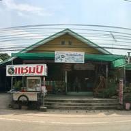 หน้าร้าน ต้นโภชนา