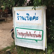 หน้าร้าน ส้มตำเจ๊วงศ์