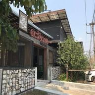 หน้าร้าน Tawanwa Coffee Chiangai แม่จัน