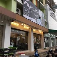 หน้าร้าน ชาบูพุงกาง จันทบุรี