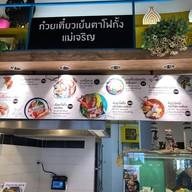 หน้าร้าน ก๋วยเตี๋ยวเย็นตาโฟกั้งแม่เจริญ Central Marina Pattaya