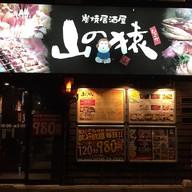 หน้าร้าน Yamanosaru