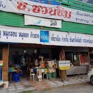 หน้าร้าน ช. ชวนชิม