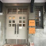 หน้าร้าน Kitakaro Sapporo Honkan