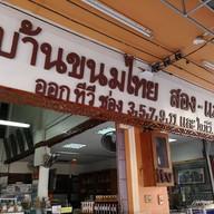 หน้าร้าน บ้านขนมไทยสอง-แสน