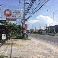 หน้าร้าน เพลินพุง ณ เมืองเพชร