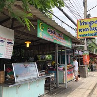 หน้าร้าน มูฮำหมัดไก่ทอดรสเด็ด