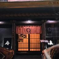 หน้าร้าน Maru Kaiseki