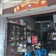 หน้าร้าน ป้าทอง กาแฟ