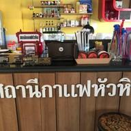 หน้าร้าน Hua Hin Coffee Station