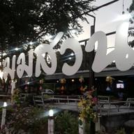 หน้าร้าน ร้านอาหารมุมสวน