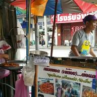 หน้าร้าน เจ้น้อย กล้วยทอด มันทอด