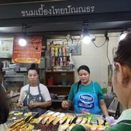 ปัณณธร ขนมเบื้องไทย